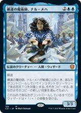 練達の魔術師、ナル・メハ/Naru Meha, Master Wizard 【日本語版】 [C21-青MR]