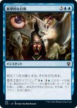 衝撃的な幻視/Traumatic Visions 【日本語版】 [C21-青C]