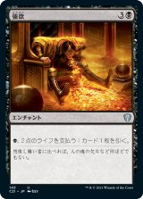 強欲/Greed 【日本語版】 [C21-黒U]