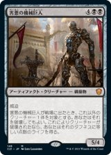 害悪の機械巨人/Noxious Gearhulk 【日本語版】 [C21-黒MR]