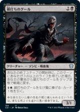銀打ちのグール/Silversmote Ghoul 【日本語版】 [C21-黒U]