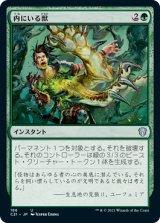 内にいる獣/Beast Within 【日本語版】 [C21-緑U]