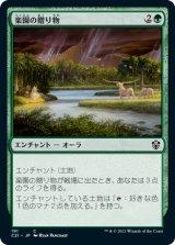 楽園の贈り物/Gift of Paradise 【日本語版】 [C21-緑C]