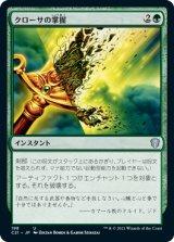 クローサの掌握/Krosan Grip 【日本語版】 [C21-緑U]