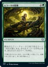 ムラーサの胎動/Pulse of Murasa 【日本語版】 [C21-緑U]