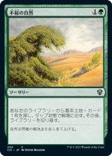 不屈の自然/Rampant Growth 【日本語版】 [C21-緑C]
