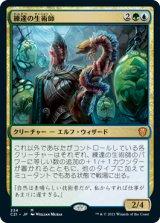 練達の生術師/Master Biomancer 【日本語版】 [C21-金MR]