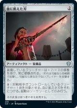 血に飢えた刃/Bloodthirsty Blade 【日本語版】 [C21-灰U]