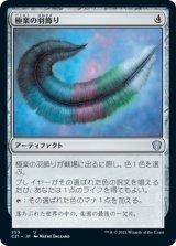 極楽の羽飾り/Paradise Plume 【日本語版】 [C21-灰U]