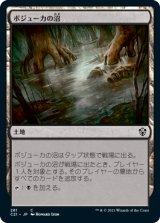 ボジューカの沼/Bojuka Bog 【日本語版】 [C21-土地C]