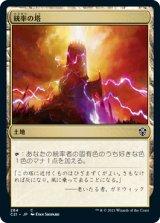 統率の塔/Command Tower 【日本語版】 [C21-土地C]