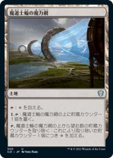 魔道士輪の魔力網/Mage-Ring Network 【日本語版】 [C21-土地U]