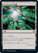 ファイレクシアの核/Phyrexia's Core 【日本語版】 [C21-土地U]