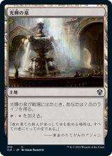 光輝の泉/Radiant Fountain 【日本語版】 [C21-土地C]