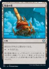 聖遺の塔/Reliquary Tower 【日本語版】 [C21-土地U]