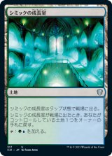 シミックの成長室/Simic Growth Chamber 【日本語版】 [C21-土地U]