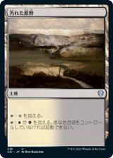 汚れた原野/Tainted Field 【日本語版】 [C21-土地U]