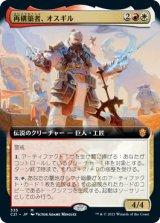 再構築者、オスギル/Osgir, the Reconstructor (拡張アート版) 【日本語版】 [C21-金MR]