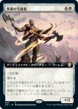 青銅の守護者/Bronze Guardian (拡張アート版) 【日本語版】 [C21-白R]