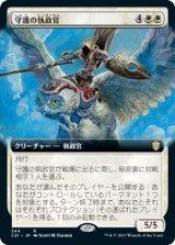 守護の執政官/Guardian Archon (拡張アート版) 【日本語版】 [C21-白R]