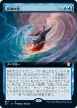 詩神の渦/Muse Vortex (拡張アート版) 【日本語版】 [C21-青R]