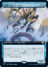 産卵するクラーケン/Spawning Kraken (拡張アート版) 【日本語版】 [C21-青R]