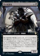 影の執筆者/Author of Shadows (拡張アート版) 【日本語版】 [C21-黒R]