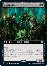 血魔道の集会/Veinwitch Coven (拡張アート版) 【日本語版】 [C21-黒R]