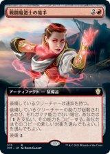 戦闘魔道士の篭手/Battlemage's Bracers (拡張アート版) 【日本語版】 [C21-赤R]