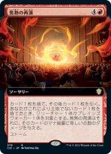 焦熱の再演/Fiery Encore (拡張アート版) 【日本語版】 [C21-赤R]