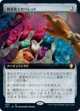 精霊術士のパレット/Elementalist's Palette (拡張アート版) 【日本語版】 [C21-灰R]