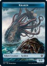 Kraken & Wurm 【英語版】 [C21-トークン]