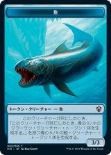 魚 & ビースト No.10 【日本語版】 [C21-トークン]