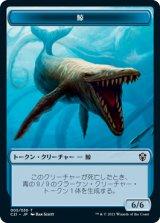 鯨 & ビースト No.10 【日本語版】 [C21-トークン]