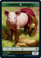 猪 & ハイドラ 【日本語版】 [C21-トークン]
