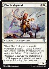 鱗衛兵の精鋭/Elite Scaleguard 【英語版】 [CM2-白U]