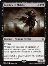 マラキールの解体者/Butcher of Malakir 【英語版】 [CM2-黒R]
