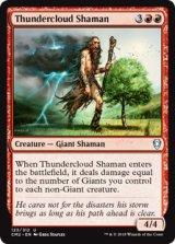 雷雲のシャーマン/Thundercloud Shaman 【英語版】 [CM2-赤U]