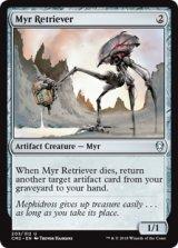 マイアの回収者/Myr Retriever 【英語版】 [CM2-灰U]