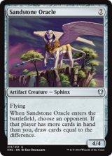 砂岩の予言者/Sandstone Oracle 【英語版】 [CM2-灰U]