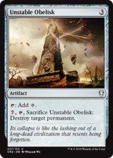 不安定なオベリスク/Unstable Obelisk 【英語版】 [CM2-灰U]