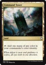 統率の塔/Command Tower 【英語版】 [CM2-土地C]