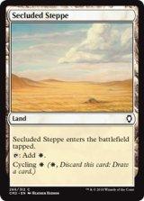 隔離されたステップ/Secluded Steppe 【英語版】 [CM2-土地C]
