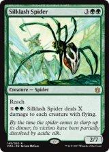 絹鎖の蜘蛛/Silklash Spider 【英語版】 [CMA-緑R]