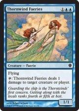 ソーンウィンド・フェアリー/Thornwind Faeries 【英語版】 [C13-青C]