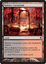 ラクドスの肉儀場/Rakdos Carnarium 【英語版】 [C13-土地C]