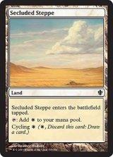 隔離されたステップ/Secluded Steppe 【英語版】 [C13-土地C]