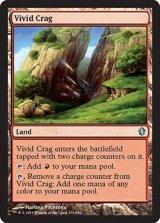 鮮烈な岩山/Vivid Crag 【英語版】 [C13-土地U]