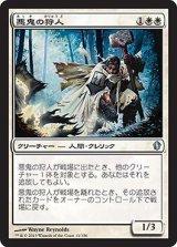 悪鬼の狩人/Fiend Hunter 【日本語版】 [C13-白U]