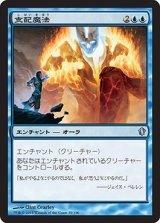 支配魔法/Control Magic 【日本語版】 [C13-青U]
